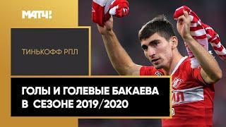 Голы и голевые Бакаева в этом сезоне в Тинькофф РПЛ