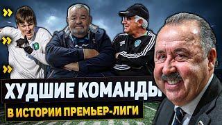 Худшие команды в истории высших дивизионов чемпионата России