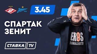 СПАРТАК - ЗЕНИТ. Прогноз Отара на футбол