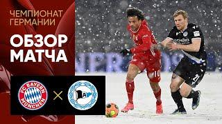 15.02.2021 Бавария - Арминия - 3:3. Обзор матча