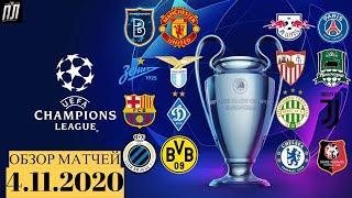 Лига Чемпионов 2020 Обзор матчей 4.11.2020 / Прогноз на футбол Обзор 3 Тура Группового Этапа ЛЧ