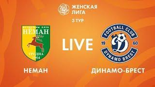 LIVE | Неман — Динамо-Брест | Neman — Dinamo-Brest