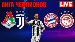 Локомотив - Ювентус 1-2   Бавария - Олимпиакос 2-0   Обзор и прогнозы на футбол