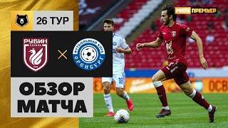 05.07.2020 Рубин – Оренбург - 1:0. Обзор матча