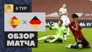 17.11.2020 Испания - Германия - 6:0. Обзор матча
