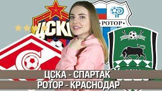 ЦСКА - СПАРТАК 3:1/ РОТОР - КРАСНОДАР / ПРОГНОЗ НА РПЛ