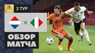07.09.2020 Нидерланды - Италия - 0:1. Обзор матча