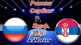 Россия - Сербия / Лига Наций 3.09.2020 / Прогноз и Ставки на Футбол