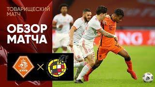 11.11.2020 Нидерланды - Испания - 1:1. Обзор товарищеского матча