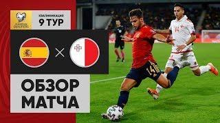 15.11.2019 Испания - Мальта - 7:0. Обзор отборочного матча Евро-2020