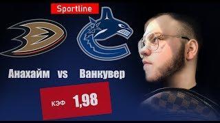 ТОПОВАЯ ПУШКА Анахайм - Ванкувер 1:1 | ПРОГНОЗЫ НА ХОККЕЙ | КХЛ, НХЛ ОТ SPORTLINE!!