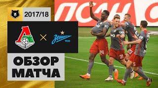 Локомотив - Зенит. Обзор матча Российской Премьер-лиги 2017/18