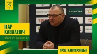 Нёман - Дынама-Брэст / прэс-канферэнцыя / 02.04.2021