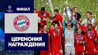 «Бавария» — победитель Лиги чемпионов 2019/20. Церемония награждения