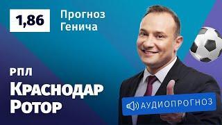 Прогноз и ставки Константина Генича: «Краснодар» — «Ротор»