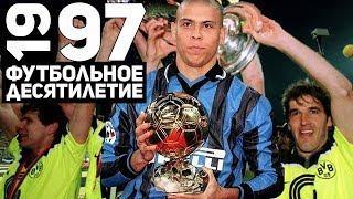 Год 1997 | Зубастик Роналдо и бенефис Боруссии Дортмунд [Футбольное десятилетие]