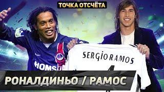 Серхио Рамос // Роналдиньо [Точка отсчёта]