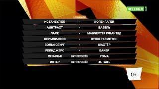 Лига Европы. Обзор первых матчей 1/8 финала 12.03.2020