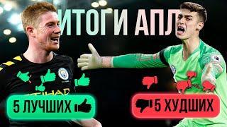 Лучшие и Худшие футболисты АПЛ 2019 / 2020