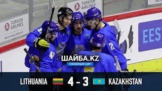 Видеообзор матча Литва - Казахстан (U20)