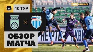 03.10.2020 Уфа - Ротор - 0:0. Обзор матча