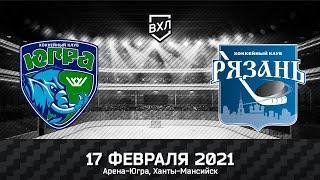 Видеообзор матча ВХЛ Югра - Рязань (2:3 ОТ)