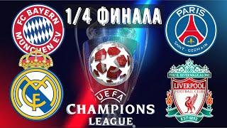 Обзор Лиги Чемпионов 1/4 финала | Бавария ПСЖ | Реал Ливерпуль |  Манчестер Сити Дордмунд |