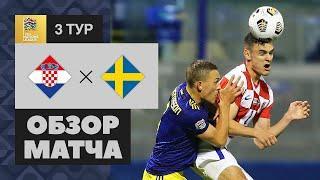 11.10.2020 Хорватия - Швеция - 2:1. Обзор матча