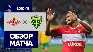 Спартак - Жилина. Обзор матча Лиги чемпионов 2010/11