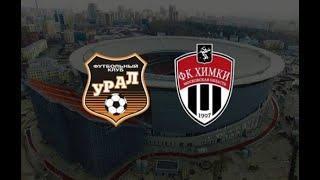Химки - Урал: Россия - Премьер-Лига. 28-й тур онлайн