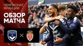 24.11.2019 Бордо - Монако - 2:1. Обзор матча