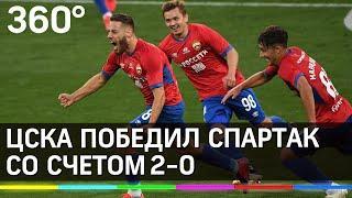 2-0 в московском дерби: ЦСКА победил Спартак