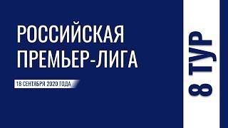 Чемпионат России. Обзор 8 тура Премьер-Лиги. 18 сентября 2020 года