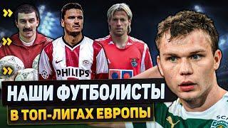 Российские футболисты в топовых чемпионатах Европы