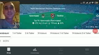Краснодар — Тамбов: прогноз и ставки на матч Премьер-Лиги (2 декабря 2019 года)