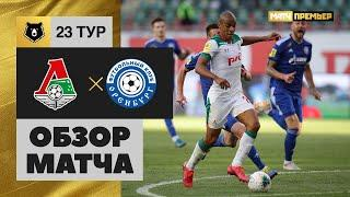 21.06.2020 Локомотив - Оренбург - 1:0. Обзор матча