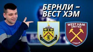Бернли - Вест Хэм. АПЛ. Прямая трансляция. Смотреть ставки и прогнозы на футбол