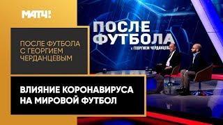 «После футбола с Георгием Черданцевым». Выпуск от 19.04.2020