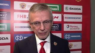 Кубок Карьяла-2020. Комментарии после игры с Финляндией