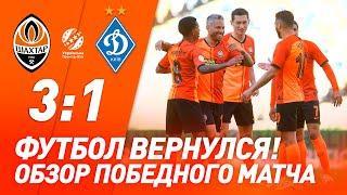 Шахтер – Динамо – 3:1. Голы и обзор матча (31.05.2020) | Победное возвращение!