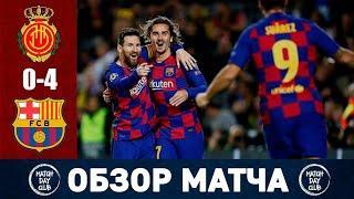 Барселона-мальорка обзор матча