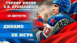 «Динамо» – ХК «Югра». Турнир имени Н. В. Дроздецкого