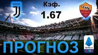 Ювентус - Рома Прогноз на Серию А 1 августа