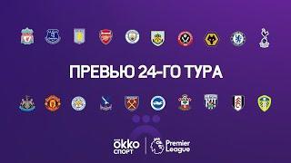 Превью двадцать четвертого тура АПЛ сезона 2020/2021