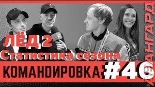 «Авангард. Командировка». Выпуск #46