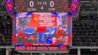 1/4 Плей-офф ПХК ЦСКА - спартак 1-0(от) гол Шалунов 03.03.21