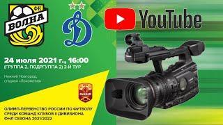 """24.07.21. """"Волна"""" - """"Динамо-2"""". ФНЛ-2. 2021/22"""