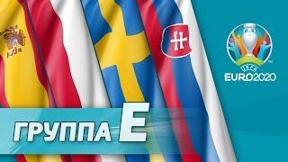 Группа E: Испания, Польша, Швеция, Словакия [Евро-2020]