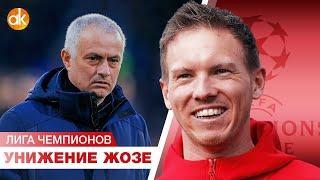 Нагельсман СНОВА УНИЗИЛ Моуриньо как ТРЕНЕРА! Обзор Лиги чемпионов