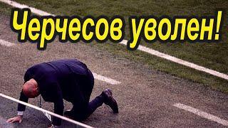 Срочно! Черчесов уволен из сборной России